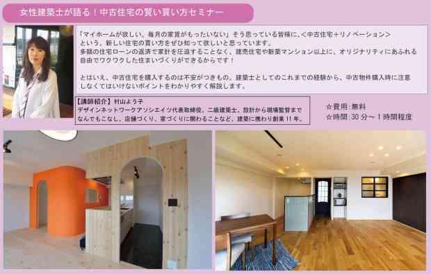 女性建築士が語る!中古住宅の賢い買い方セミナー