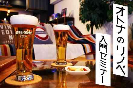 えっ、ビールを飲みながら!?BEER×RENOVATION<ビアリノ>