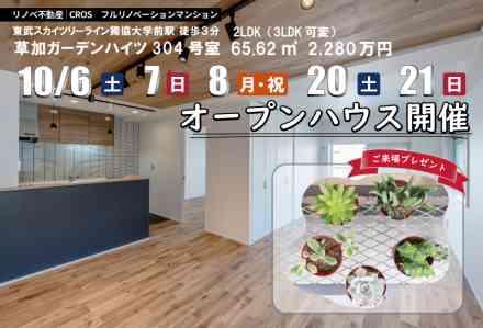 【10/20・10/21】草加ガーデンハイツB棟オープンハウス開催