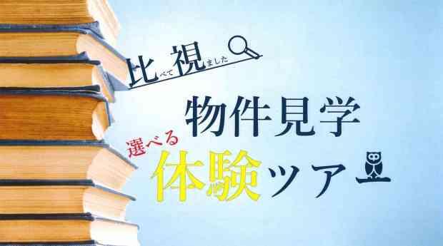 【さいたま市】木曜日開催:選べる物件見学体験ツアー