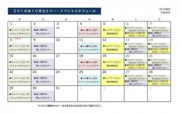 【10月のセミナー情報】