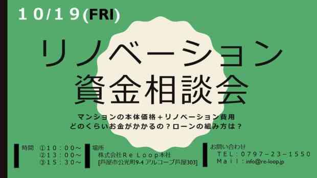 【リノベーション資金相談会】