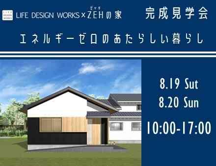『LIFE DESIGN WORKS×ZEHの家~エネルギーゼロのあたらしい暮らし~』