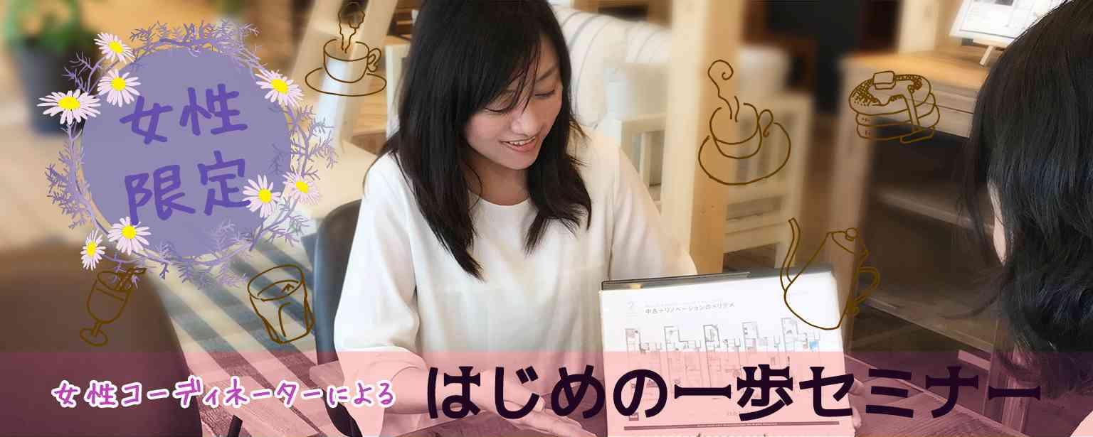 【平日開催】「女性コーディネーターによるはじめの一歩セミナー」開催!