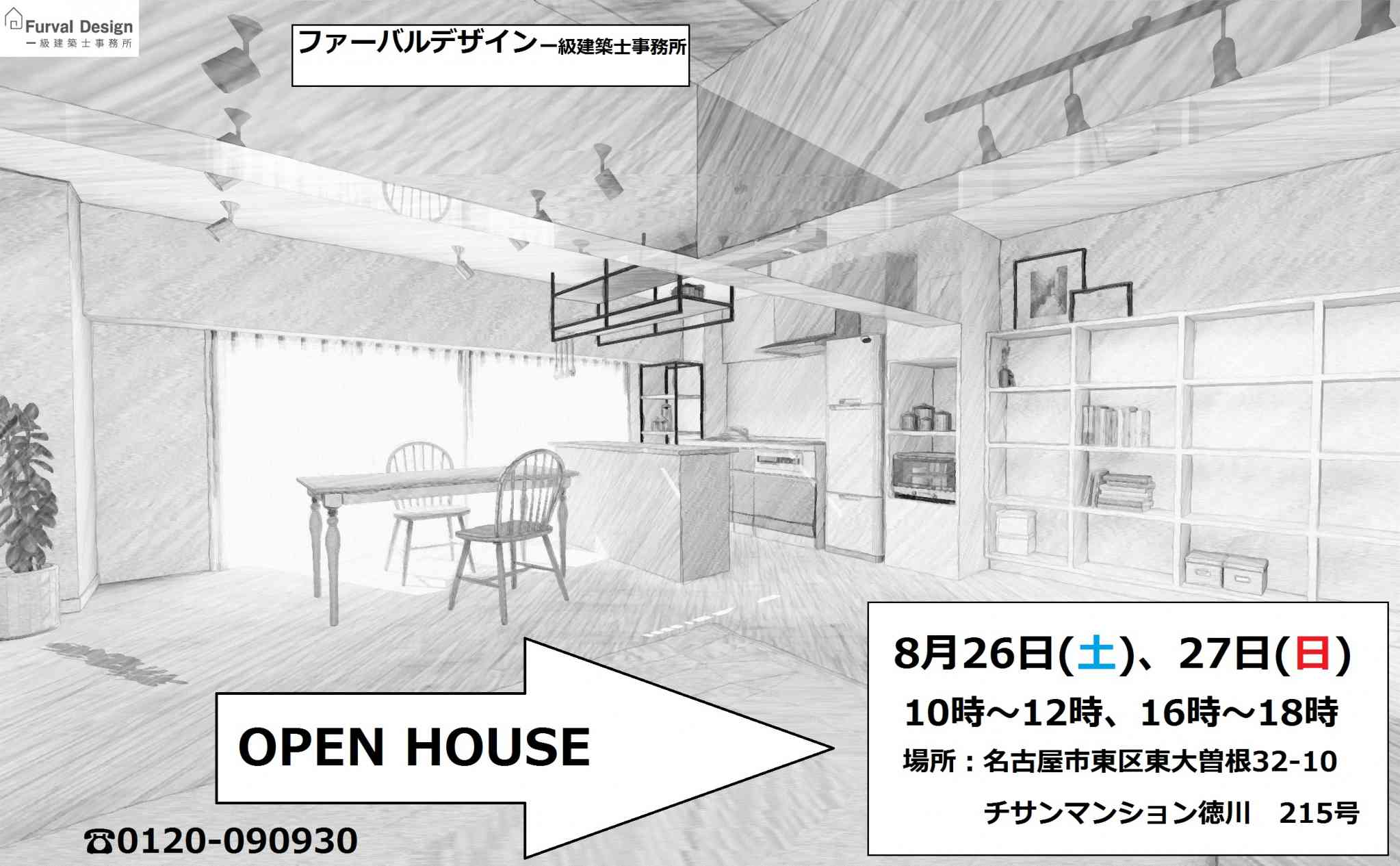 ◆世界に一つだけのオリジナル部屋◆ ~現地オープンハウス~