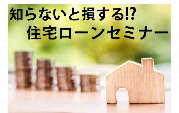 【知らないと損する】住宅ローンセミナー!