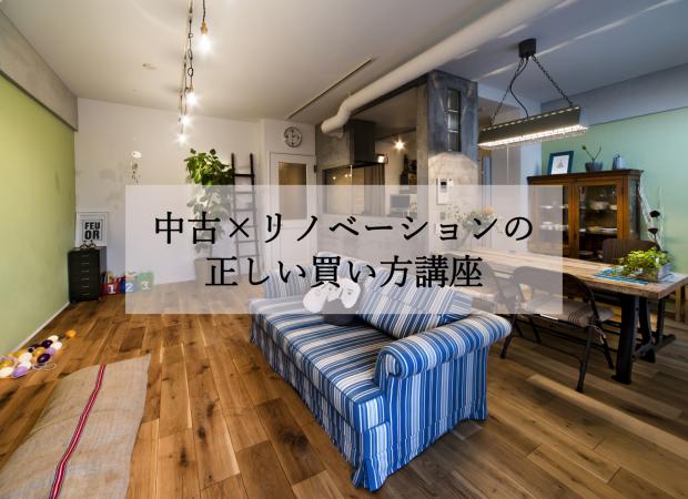 【大阪・帝塚山】中古×リノベの正しい買い方講座