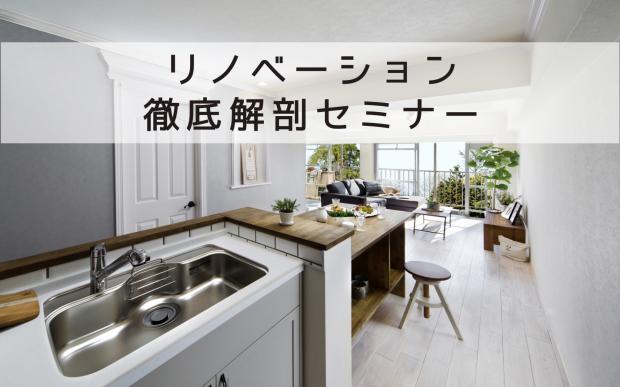 【大阪・帝塚山】リノベーション徹底解剖セミナー