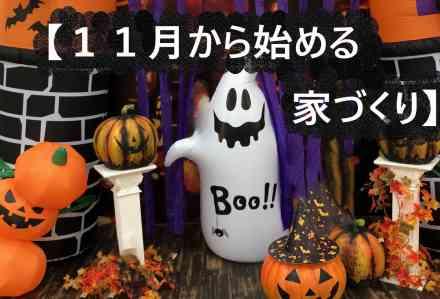 【11月】から始めよう!!新生活に向けての私の家づくり!!