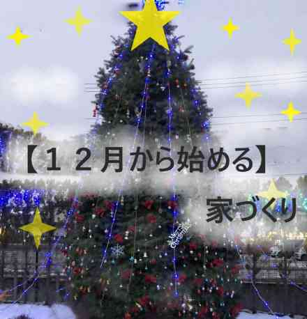 【12月】から始めよう!!新生活に向けての私の家づくり!!