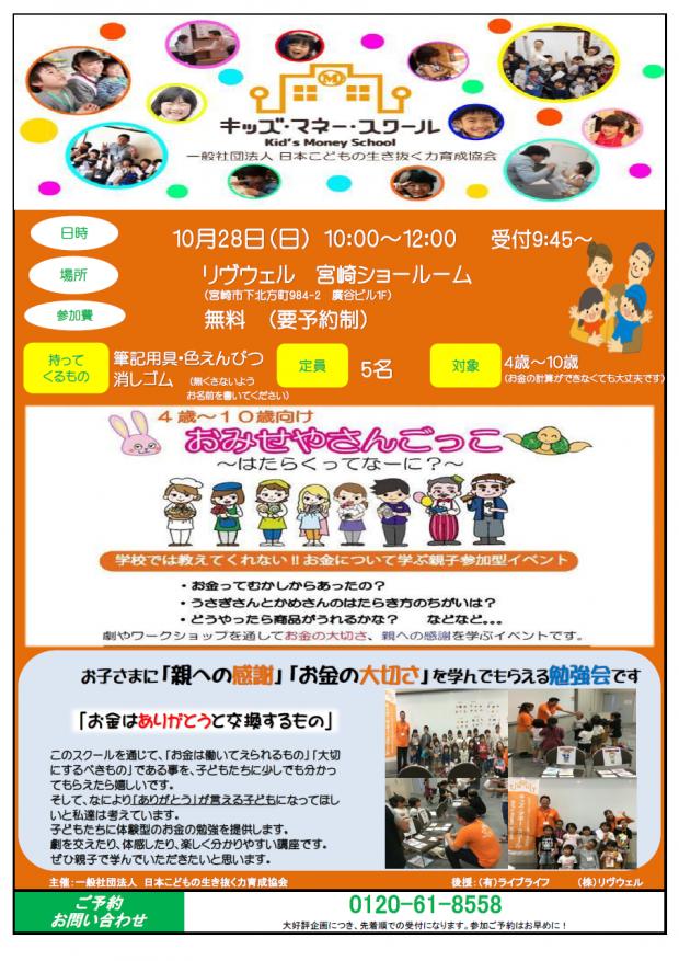 宮崎キッズマネースクール 追加開催決定!