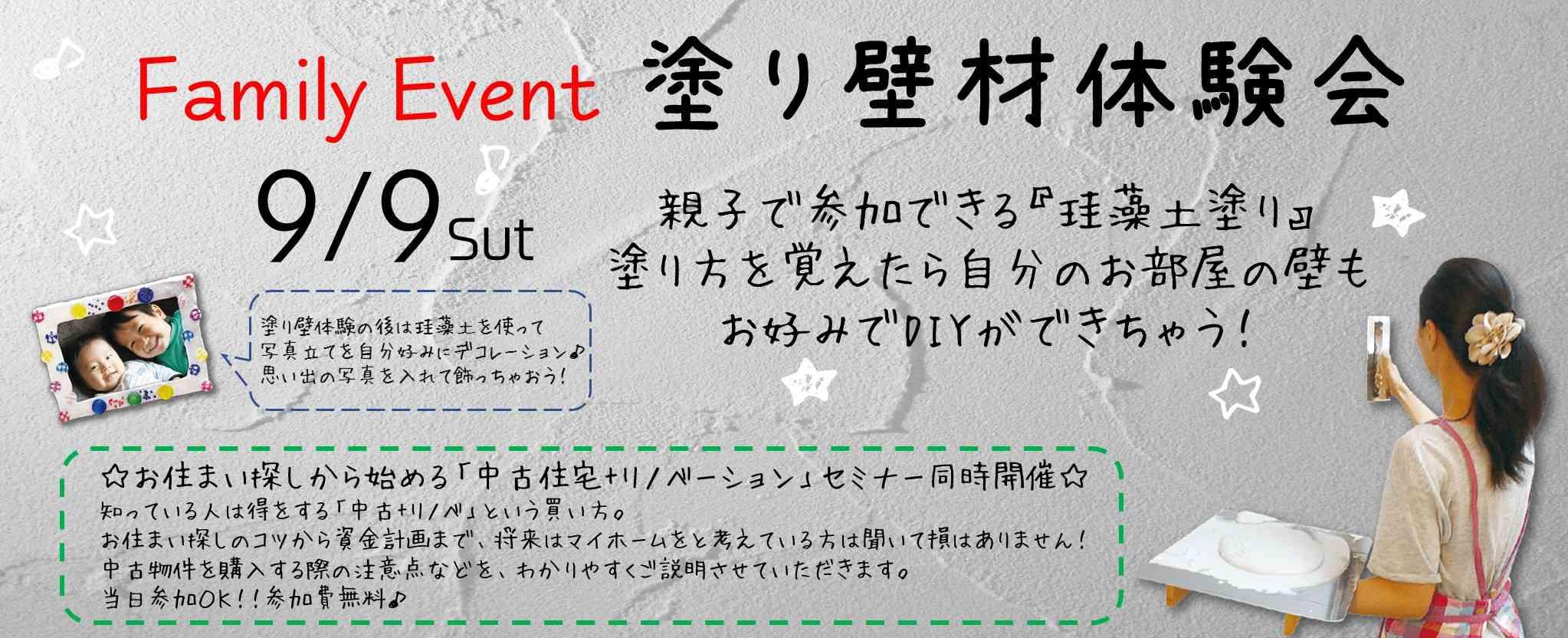 """☆ご家族・親子・お友達と!""""Family Event""""第3弾開催☆"""