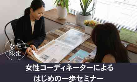 """女性コーディネーターによる""""はじめの一歩""""セミナー@元町事務所"""