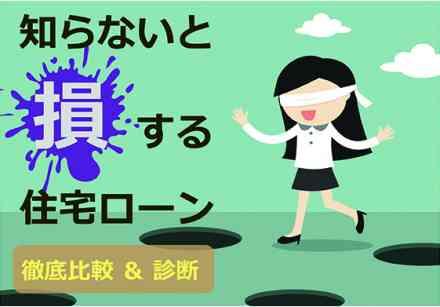 【徹底比較&診断】知らないと損する住宅ローンセミナー@元町事務所