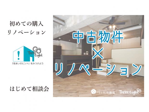 はじめてセミナー開催!☆中古+リノベの基礎知識講座☆