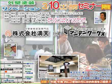 まるわかりリノベーションセミナー開催 IN 亀田市民会館