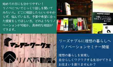 まるわかりリノベーションセミナー開催 IN 江南区文化会館