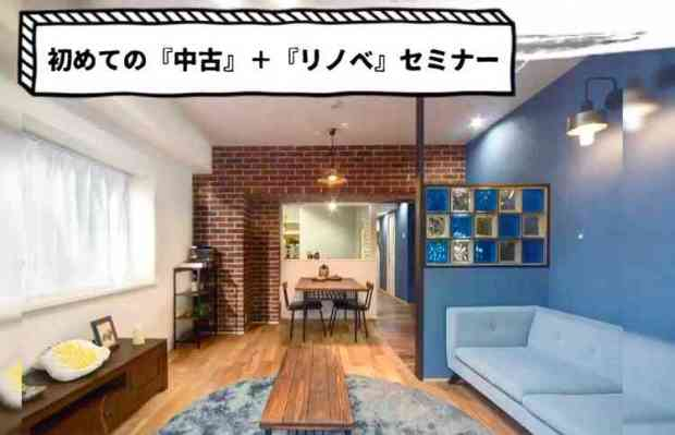 【さいたま市】日曜日開催:★★「中古を買ってリノベーション」セミナー★★
