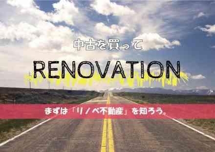 【期間限定開催EVENT!!】まずは『リノベ不動産』を知ろう。