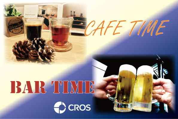 【9/22(金)】CafeTime×BarTime×リノベーション