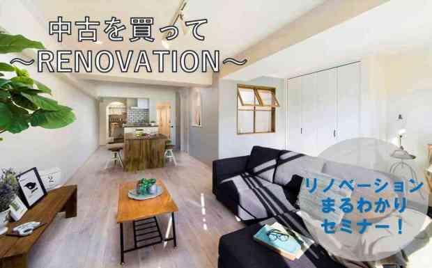 【さいたま市】月曜日開催:\子どもと行ける/リノベーションまるわかりセミナー