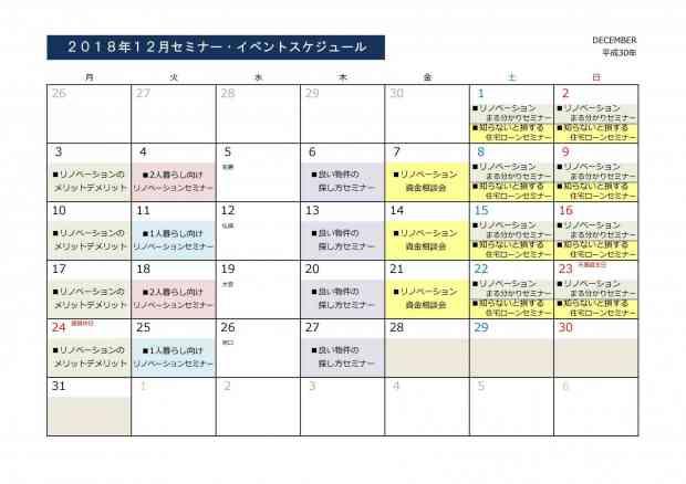 ★12月のセミナースケジュール