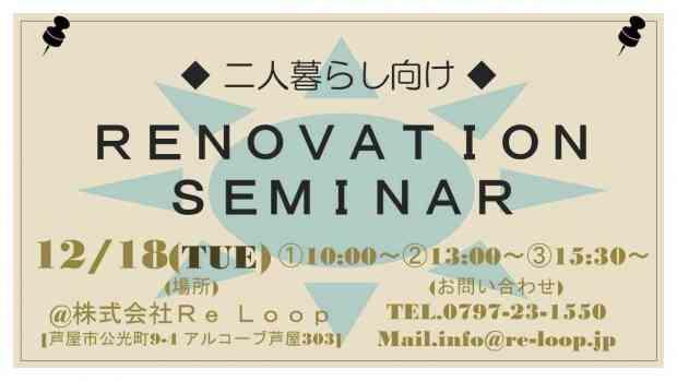 【二人暮らし向けリノベーションセミナー】