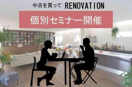 『中古購入+リノベーション』個別セミナー