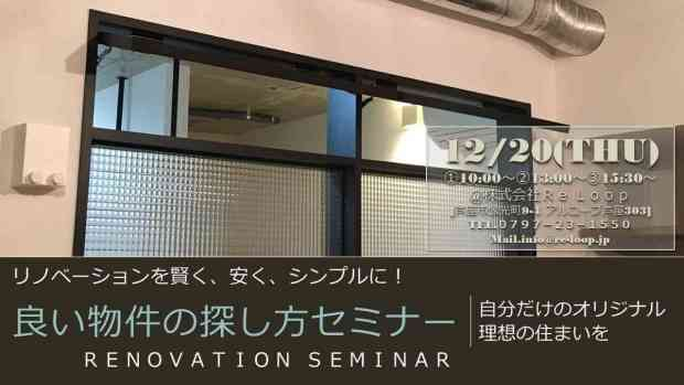 神戸・芦屋・西宮12/20「良い物件の探し方セミナー」