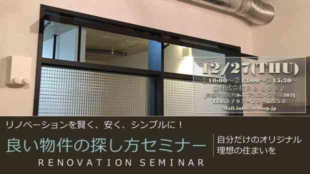 神戸・芦屋・西宮限定12/27「良い物件お探し方セミナー」