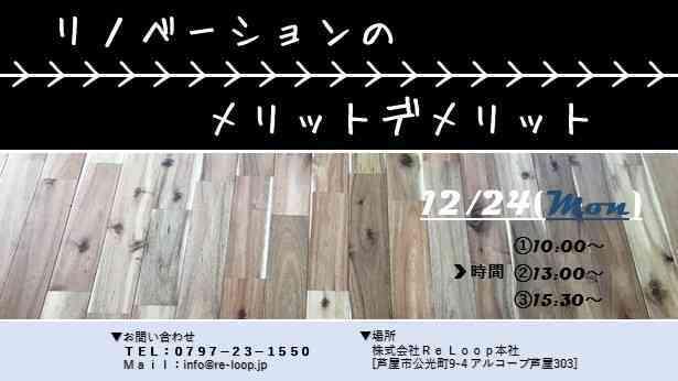 神戸・芦屋・西宮12/24「リノベーションのメリットデメリット」