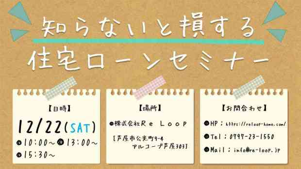 神戸・芦屋・西宮12/22「知らないと損する住宅ローンセミナー」