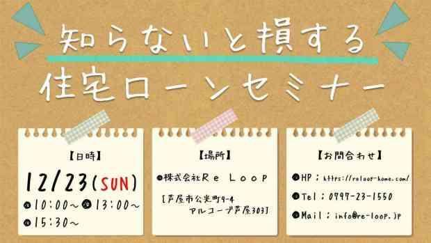 神戸・芦屋・西宮12/23「知らないと損する住宅ローンセミナー」