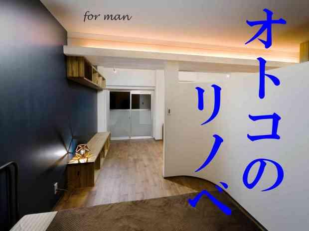 【さいたま市】おひとりさま限定!オトコのリノベ講座!