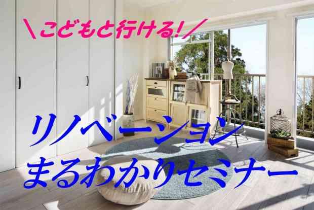 【さいたま市】日曜日開催:\子どもと行ける!/リノベーションまるわかりセミナー