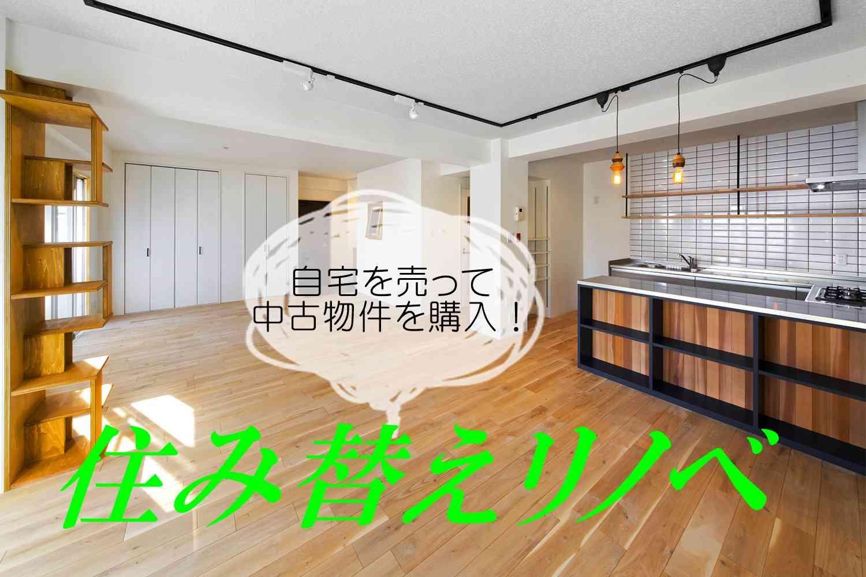 【さいたま市】月曜(祝日)開催!住み替えリノベ講座