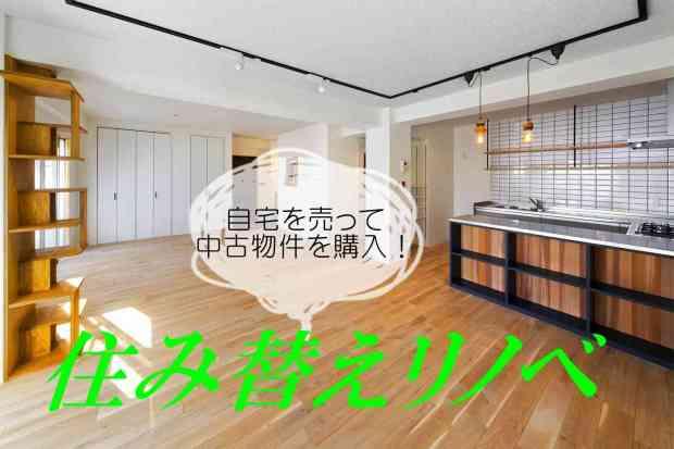 【さいたま市】土曜開催!住み替えリノベ講座