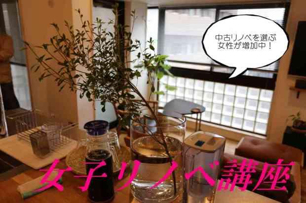 【さいたま市】おひとりさま限定!リノベ女子マンション購入講座