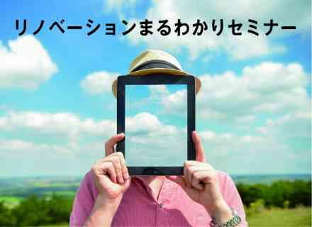 【大阪市 福島区】リノベーションまるわかりセミナー!