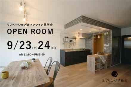 OPEN ROOM!!~リノベ済マンション現地見学会~