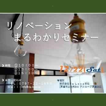 神戸・芦屋・西宮12/22【リノベーションまる分かりセミナー】