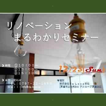 神戸・芦屋・西宮12/23【リノベーションまる分かりセミナー】