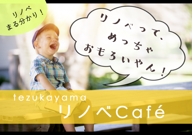 【帝塚山リノベCafe】リノベーションまるわかりセミナー