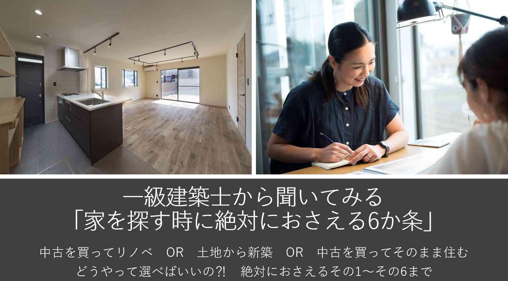 一級建築士から聞いてみる「家を探す時に絶対におさえる6か条」