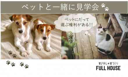 【見学会】ペットと一緒に見学会!