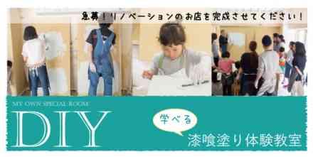 DIY【学べる!漆喰塗り体験教室】※できれば電話でお問い合わせ下さい