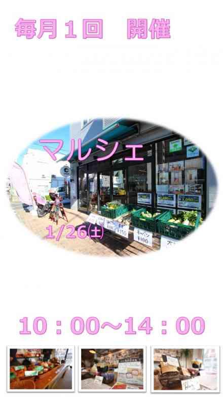 第7回★宮原マルシェ開催!==さいたま市産の朝彩れ野菜をお届け!==