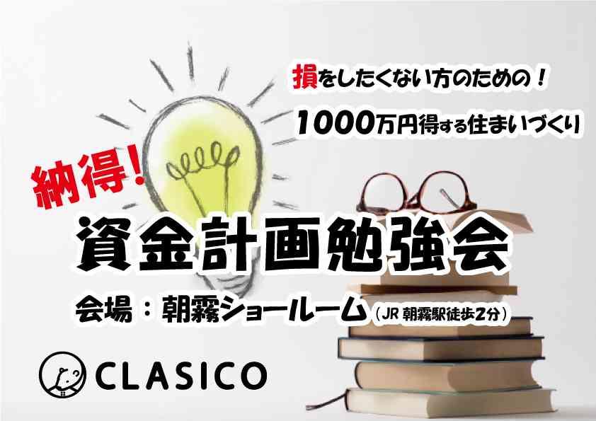 増税前!1000万円得する 「大切な資金計画勉強会」
