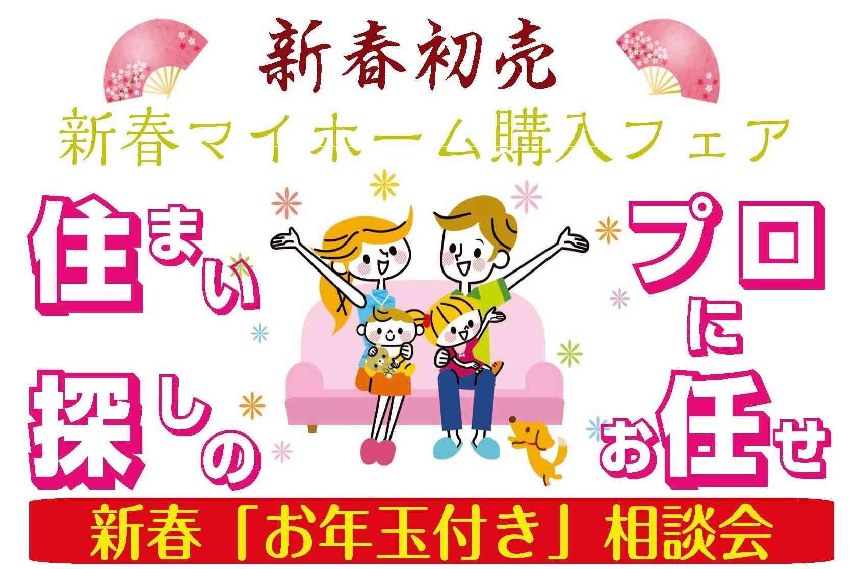 【さいたま市】★★新春\お年玉付き/お住まい相談会!!★★