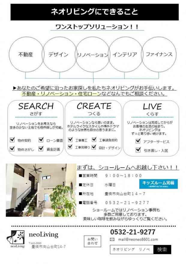 ◇リノベーション相談会◇
